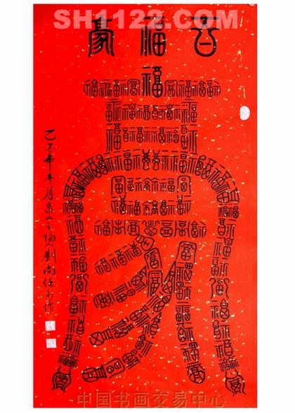 百福豪 刘尚任 淘宝 名人字画 中国书画服务中心 中国书画销售中心 中国书画拍卖中心 名人字画 字画交易 字画销售 字画拍卖 字画买卖 博艺 艺术
