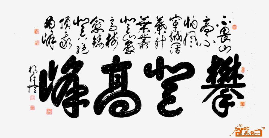 杨财隆,别名巨龙,1942年10月出生,广州阳春市人。1967年毕业于中山大学,著名特级书法家大师容庚文革前弟子,专业书法教授,著名书法大师,教育家,诗人。从事书法教学,创作40载,现为中国老年书画研究会会员,中国画家协会理事、中国传统文化诗书画协会理事、中国文艺协会理事、中国文化城艺委会理事、中国书画名家研究会副会长,中国书画学会副主席,中国海峡两岸书画家协会副主席,世界教科文组织首席艺术家,中国国际艺术家协会顾问,台北故宫书画院名誉院长,联合国国际文化艺术家联合总会理